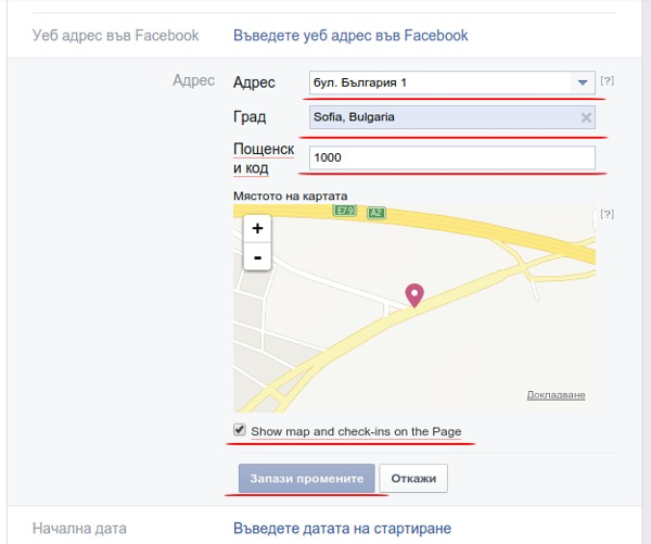 премахване секция отзиви фейсбук