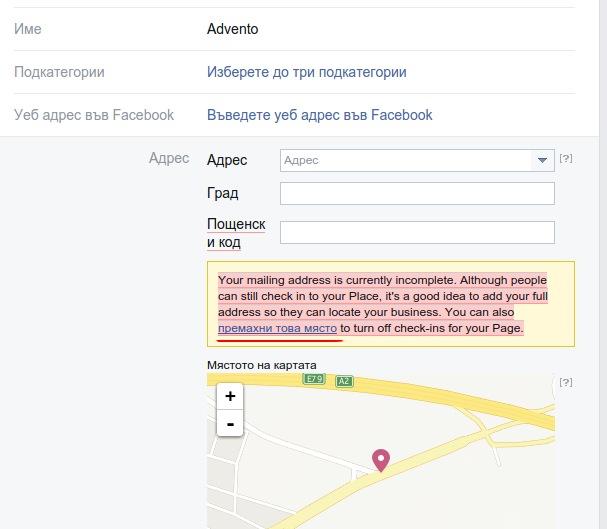 премахване на ревюта от фейсбук facebook